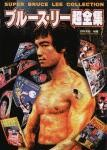 SUPER BRUCE LEE COLLECTION.PICTORIAL ,LIMITED EDITION VOL 1