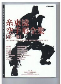 COMPLETE WORKS OF SHITO-RYU KATA VOL 1