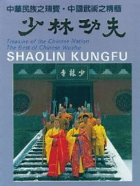 TREASURE OF THE CHINESE NATION,THE BEST OF CHINESE WUSHU,SHAOLIN KUNGFU
