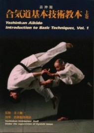 YOSHINKAN AIKIDO: INTRODUCTION TO BASIC TECHNIQUES,VOL 1