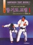 HAPKIDO TEXT BOOK ONE:BASIC CHUN KI PART HAPKIDO 10th & 9th GUP COURSE